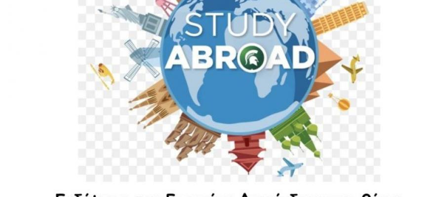 Εκδήλωση «Μεταπτυχιακά και Υποτροφίες στο Εξωτερικό, Διαδικτυακά»