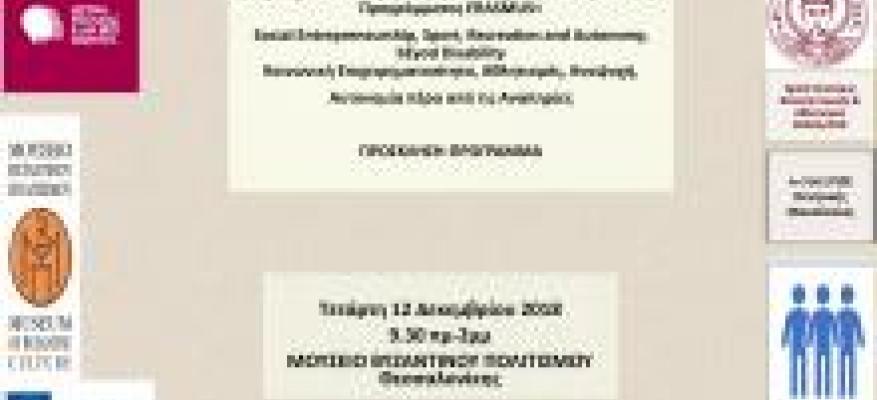 Ημερίδα Διάχυσης του Ευρωπαϊκού Προγράμματος ERASMUS+ Social Entrepreneurship, Sport, Recreation and Autonomy, bEyod Disability Κοινωνική Επιχειρηματικότητα, Αθλητισμός, Αναψυχή,Αυτονομία πέρα από τις Αναπηρίες