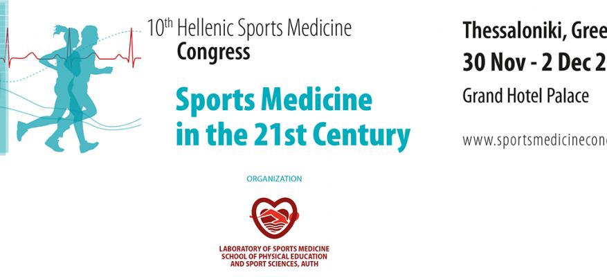 10 Πανελλήνιο Συνέδριο με Διεθνή Συμμετοχή «Ιατρική της Άθλησης στον 21ο Αιώνα»